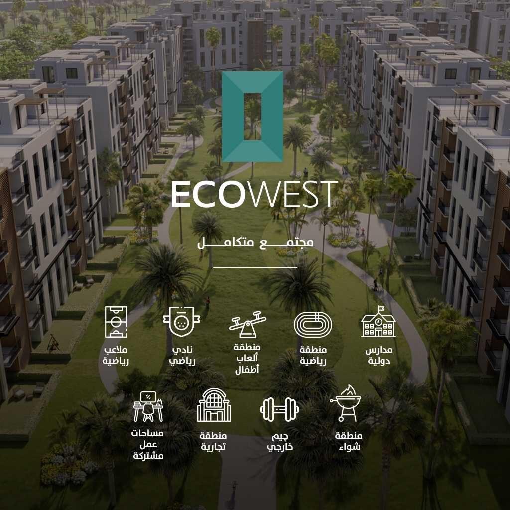 eco west